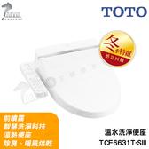 《TOTO》TCF6631T SIII 溫水洗淨便座 WASHLET全系列暖心優惠價