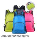 旅行用折疊式背包 防潑水 輕巧好收納(共4色)