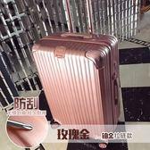 鋁框拉桿箱旅行箱萬向輪行李箱20韓版女男24學生密碼箱皮箱子28寸【跨店滿減】