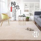 現代簡約地毯客廳茶幾地毯臥室家用可機洗地墊床邊毯兒童防摔地毯【Kacey Devlin】