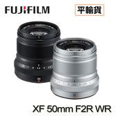 送保護鏡清潔組 3C LiFe FUJIFILM 富士 LENS XF 50mm F2R WR 鏡頭 平行輸入 店家保固一年
