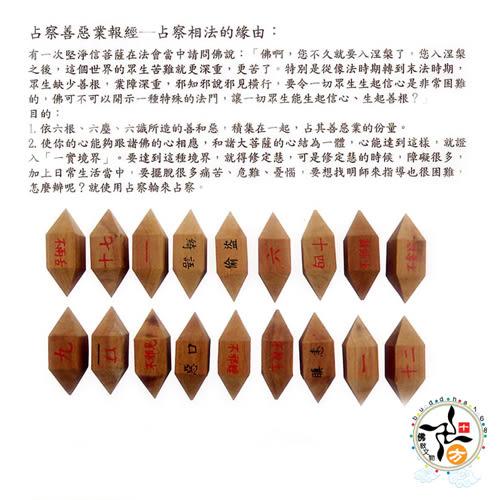 占察木輪法寶 +平安小佛卡【十方佛教文物】