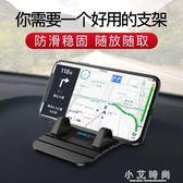 車載手機支架中控台防滑墊汽車儀表台多功能矽膠支撐導航座通用型 小艾時尚