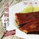【屏聚美食】剛剛好-日式蒲燒鰻魚1尾(2...