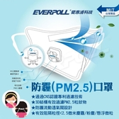 愛惠浦 防霾PM2.5口罩(1入) 口罩 成人口罩 塵霾 防霾 空污