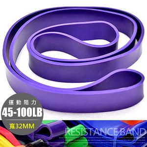 乳膠大環狀阻力繩32MM(100磅)彈力帶彼拉提斯帶瑜珈圈復健輔助健身器材推薦哪裡買專賣店TRX-1
