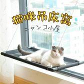 貓吊床掛式窗台貓窩曬太陽可拆卸吸盤式貓咪吊床寵物用品夏季貓窩WY  雙12八七折