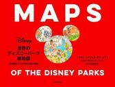 世界迪士尼樂園美麗插畫地圖與原畫集