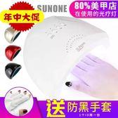 美甲光療機美甲店SUNone太陽燈48W感應LED光療機指甲油膠烘干烤箱快干不黑手