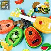 卡通水果尤克里里烏克麗麗四弦迷你吉他它可彈奏樂器益智兒童玩具【快速出貨85折】