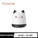 【愛瘋潮】muxaw 萌寵喵咪桌面吸塵器