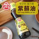 韓國 OTTOGI 不倒翁 紫蘇油 160ml 紫蘇籽油 調味油 調味 拌菜 韓式