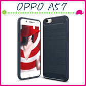 OPPO A57 5.2吋 拉絲紋背蓋 矽膠手機殼 防指紋保護套 全包邊手機套 保護殼 軟硬組合後殼