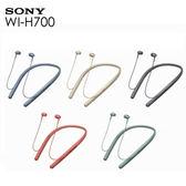 ★107/10/21前贈SONY帆布袋 SONY WI-H700 無線藍牙頸掛式耳機 h.ear in 2 無線耳機