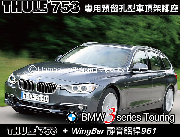 ∥MyRack∥ BMW 3-series Touring E91 THULE 753 +WingBar961+KIT