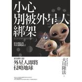 (二手書)小心別被外星人綁架-霍金博士說:外星人即將侵略地球