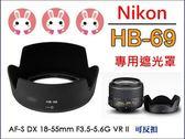 御彩數位@Nikon 尼康HB-69遮光罩 D3200 D3300 D5300 D5500 18-55 VRII二代鏡頭 蓮花型
