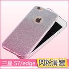 閃粉漸層 三星 S7 edge 手機殼 漸變 彩虹漸層 S7保護套 S7軟殼 超薄TPU 全包