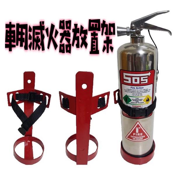 消防器材 鐵製車用滅火器專用固定架放置架