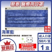聚泰 雙鋼印 成人醫療口罩 (海軍藍) 50入/盒 (台灣製造 CNS14774) 專品藥局【2017203】