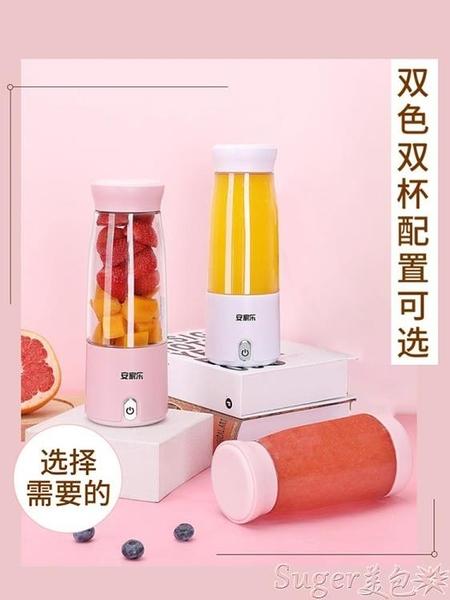 榨汁機安家樂榨汁機家用水果小型充電動便攜式榨汁杯料理迷你炸果汁豆漿 suger