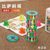 創意疊疊高木質玩具比薩斜塔平衡玩具親子互動玩具桌游飛行棋組合 QG5989『優童屋』