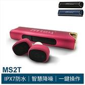 台灣現貨!磁吸充電無線藍芽耳機 MS2T MS3T SLS100 運動防水藍芽耳機 藍牙耳機 運動耳機 無線耳機