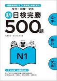 新日檢完勝500題N1:文字‧語彙‧文法