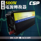 500W電源轉換器(正弦波)12V轉11...