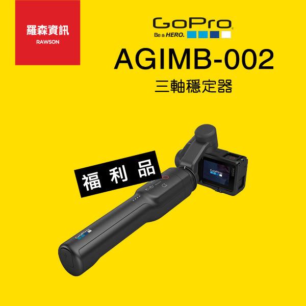 【福利品】贈收納盒 GoPro Karma Grip AGIMB-002 三軸穩定器 適用 HERO 5 Black