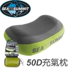 【Sea To Summit 澳洲 50D 充氣枕 綠】STSAPILPRE/充氣枕/吹氣枕/靠枕/飛機枕頭/午睡枕/露營枕★滿額送
