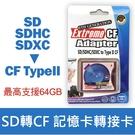 【SD 轉 CF 轉接卡】支援 WI-FI SD SDHC SDXC CF卡 CF Type I II Adapter
