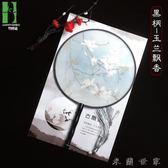 宮扇圓形扇子舞蹈扇中國風古典小扇子/米蘭世家