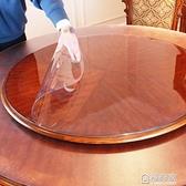 圓桌桌布軟塑料玻璃PVC防水防油免洗防燙透明桌墊圓形餐桌布台布 ATF 秋季新品