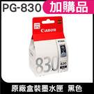 CANON PG-830 黑 正原廠盒裝墨水匣