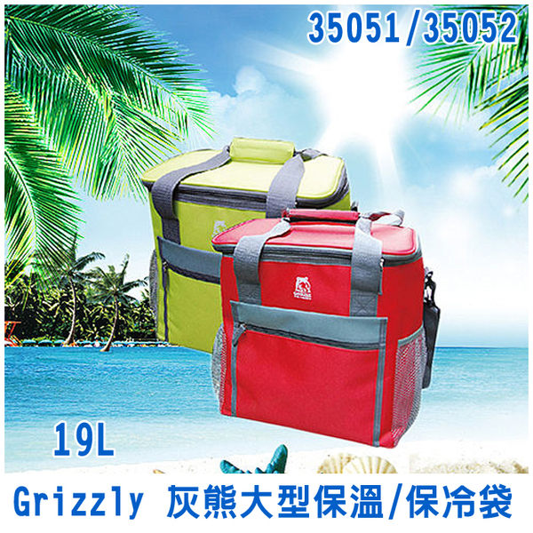 35051 35052  【妙管家】 Grizzly 灰熊 大型 保溫/保冷袋 19L GLB-1900G 綠色  GLB-1900R 紅色
