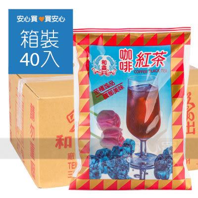 【和益】咖啡紅茶包100g,40包/箱,平均單價18.75元