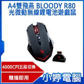 【免運+24期零利率】全新 A4雙飛燕 BLOODY R80 光微動無線鋰電池遊戲鼠 含血手寶典