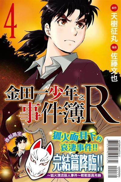 (二手書)金田一少年之事件簿R(4)(限定版)