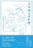 (二手書)沒有神也沒有佛:佐野洋子的老後宣言