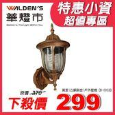 燈飾燈具【華燈市】莫里(古銅刷金)戶外壁燈 OD-00039 戶外燈庭園燈壁燈