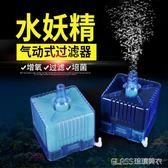 魚缸氣動過濾器水妖精小水族箱過濾器迷你吸便器生化反氣舉小型   琉璃美衣