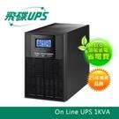 飛碟 1KVA UPS 不斷電系統 (在線式On Line ) -穩壓 ECO節能高效+USB監控軟體+LCD大面板 FT1010