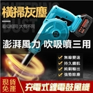 【現貨免運】鼓風機 吹吸兩用 吹塵機 充電式吹風機鋰電鼓風機 工業小型車載除塵器 吸塵器