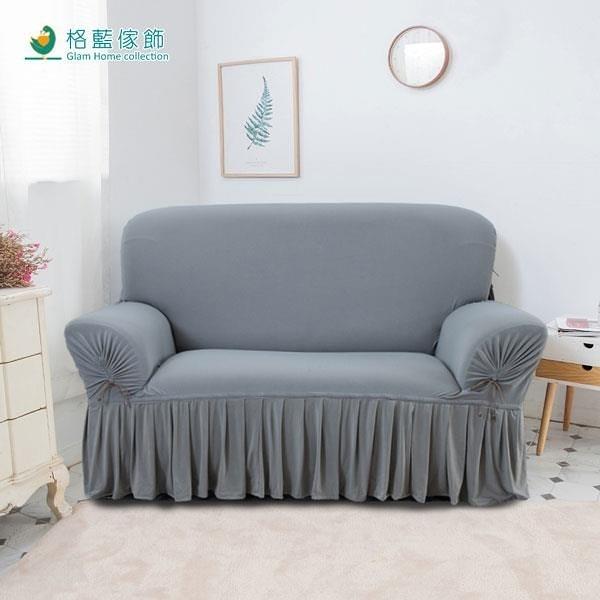 【南紡購物中心】【格藍傢飾】爾雅裙擺涼感沙發套-灰4人