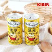 日本 KIRIN 麒麟 濃厚起司玉米濃湯飲料 185ml 罐裝 濃厚玉米濃湯 玉米濃湯 濃湯 罐裝飲料 飲料