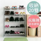 收納櫃 置物架 鞋櫃 防水鞋架【I001...