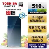 限基隆以南~新竹以北 其他另計(免樓層費)【TOSHIBA東芝】510公升雙門變頻玻璃鏡面冰箱GR-AG55TDZ(GG)