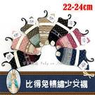 【台灣製】彼得兔精繡1/2少女襪 女襪/...