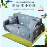 全包彈力萬能沙發罩全蓋沙發套組合貴妃單人三人沙發墊通用沙發巾 限時85折